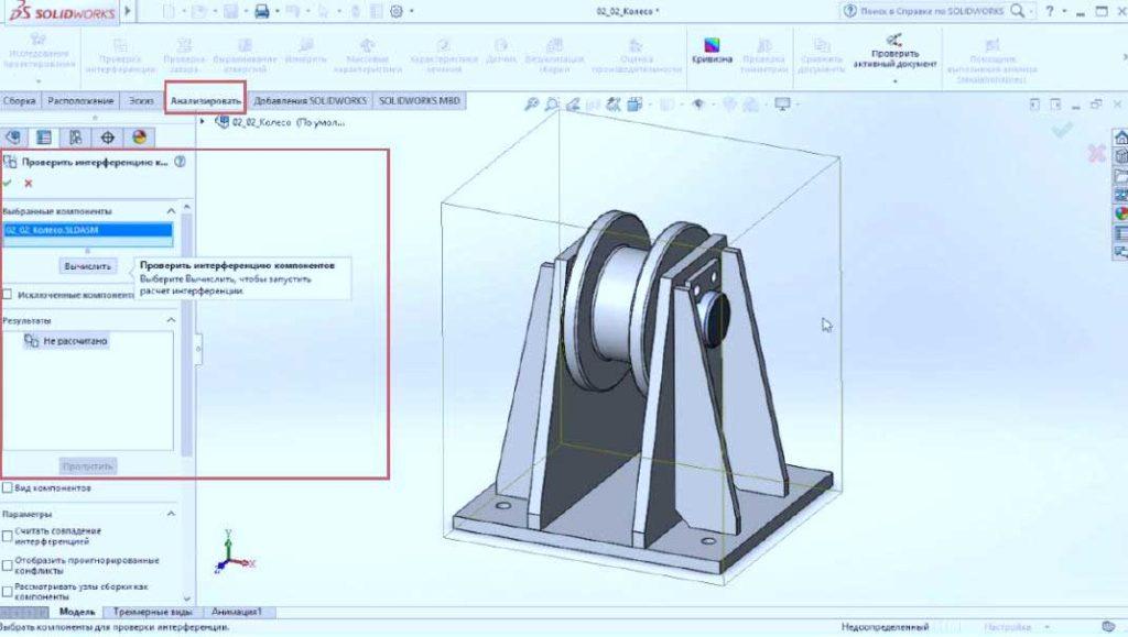 Создание-сборки-в-SolidWorks-36