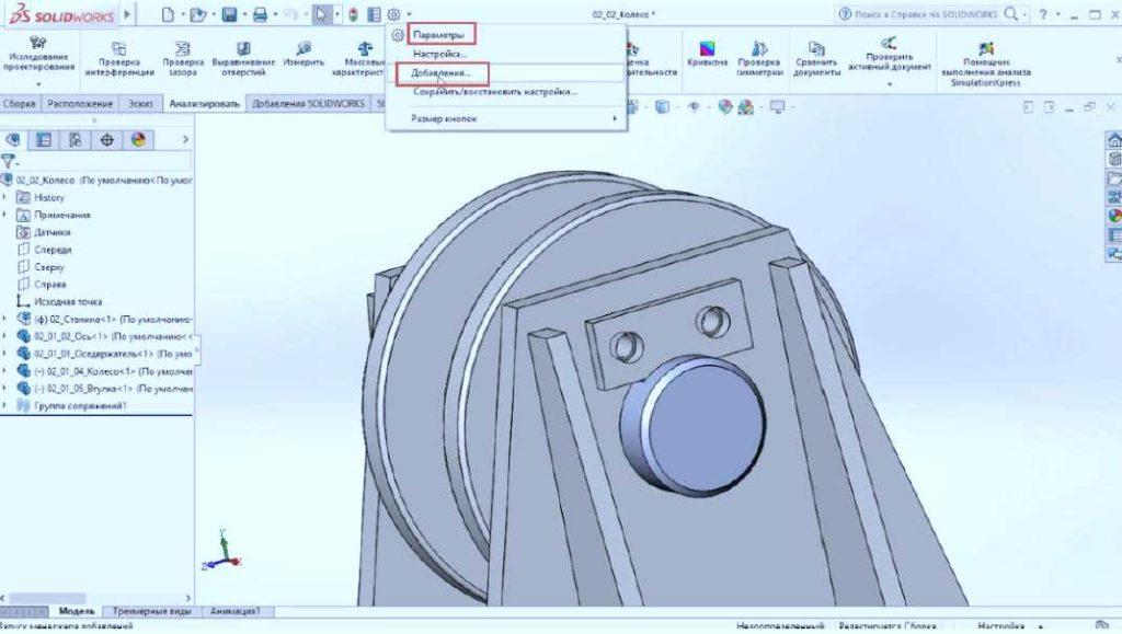 Создание-сборки-в-SolidWorks-39