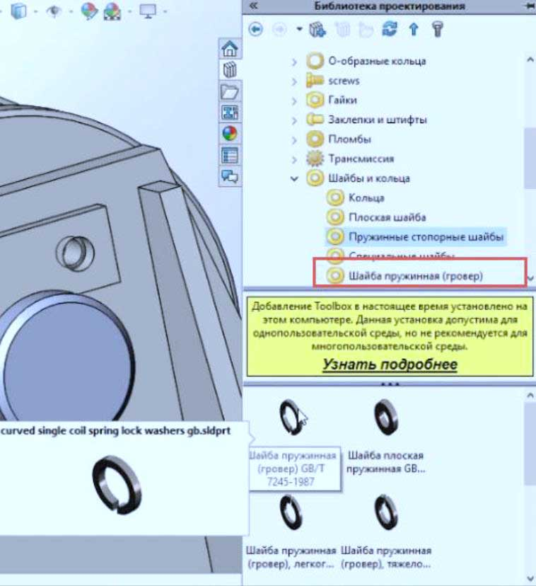 Создание-сборки-в-SolidWorks-43