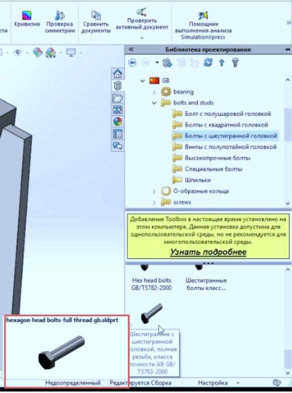 Создание-сборки-в-SolidWorks-50