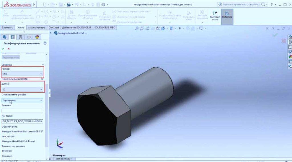 Создание-сборки-в-SolidWorks-51