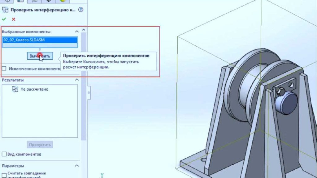 Создание-сборки-в-SolidWorks-54