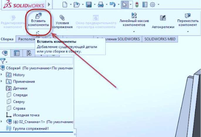 Создание-сборки-в-SolidWorks-7