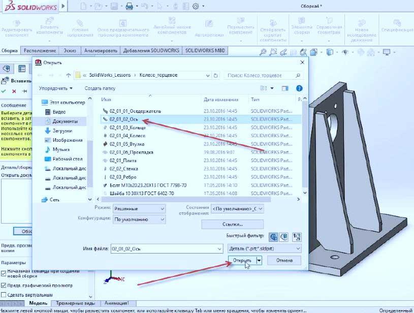 Создание-сборки-в-SolidWorks-8