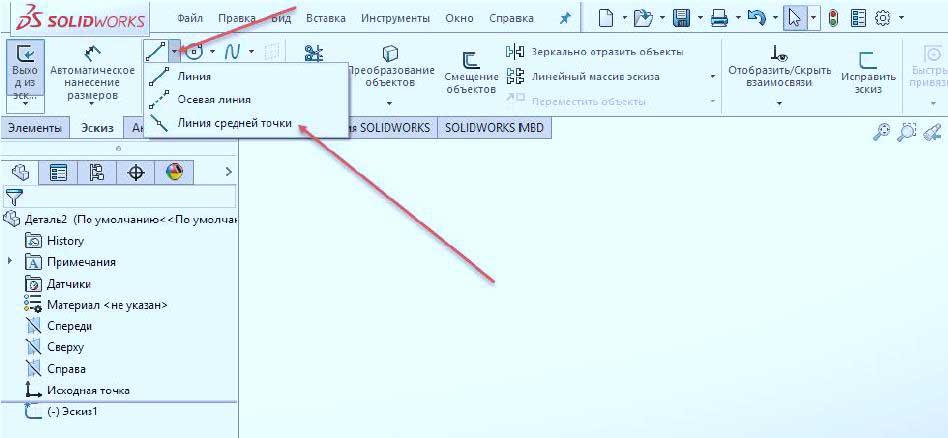 Создание-эскиза-в-SolidWorks-10