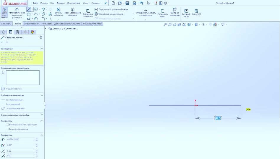 Создание-эскиза-в-SolidWorks-11