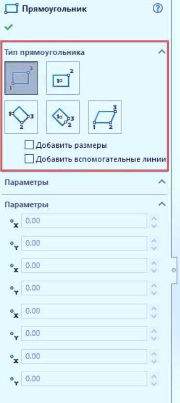 Создание-эскиза-в-SolidWorks-14
