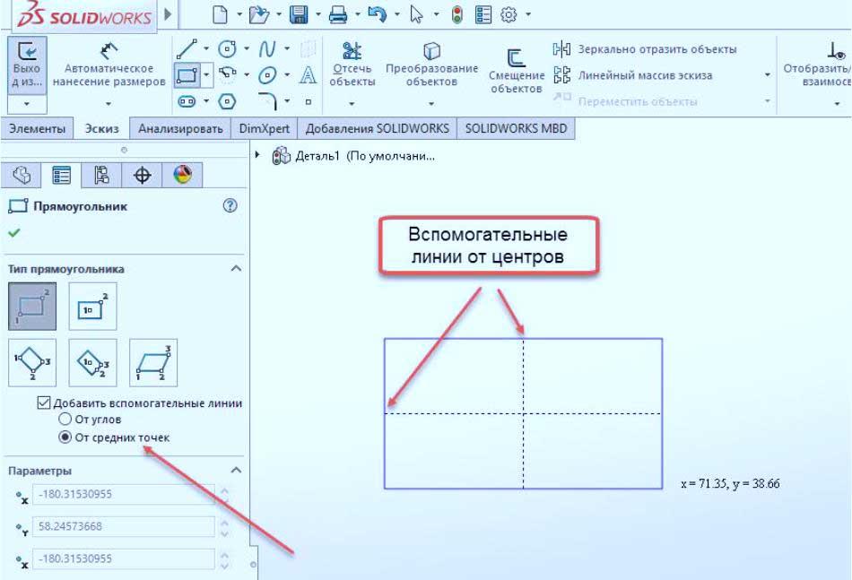 Создание-эскиза-в-SolidWorks-16