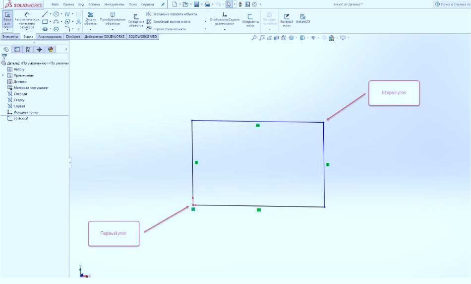 Создание-эскиза-в-SolidWorks-17