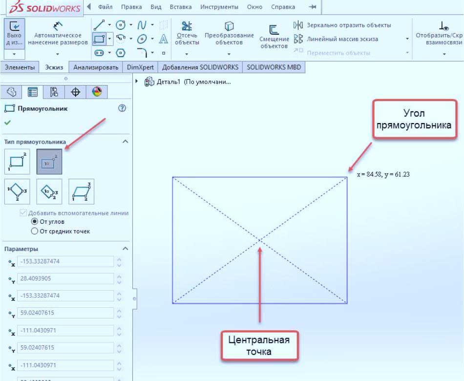 Создание-эскиза-в-SolidWorks-18