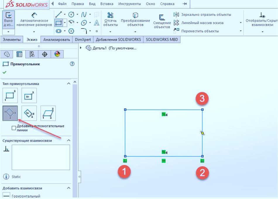 Создание-эскиза-в-SolidWorks-19