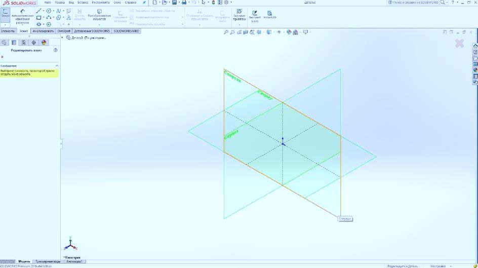Создание-эскиза-в-SolidWorks-2