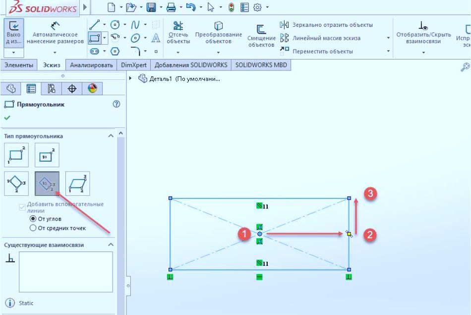 Создание-эскиза-в-SolidWorks-20