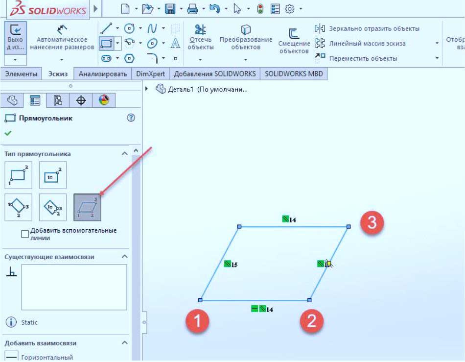 Создание-эскиза-в-SolidWorks-21