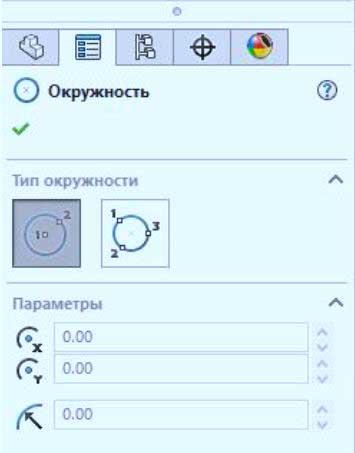 Создание-эскиза-в-SolidWorks-24