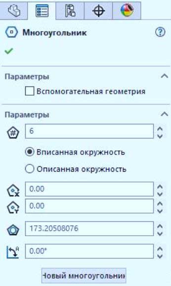 Создание-эскиза-в-SolidWorks-32
