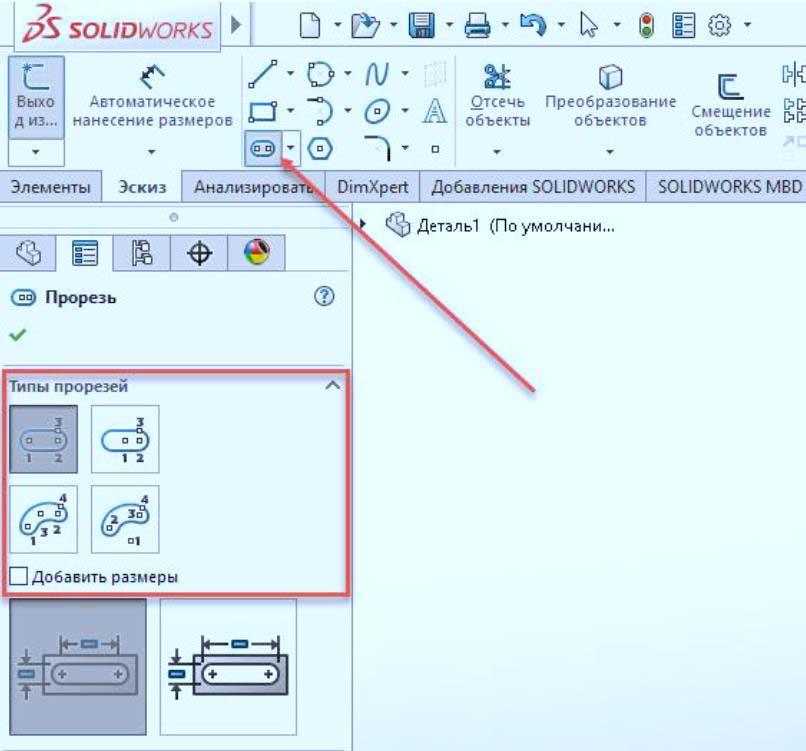 Создание-эскиза-в-SolidWorks-33