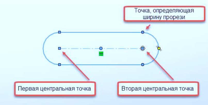 Создание-эскиза-в-SolidWorks-34