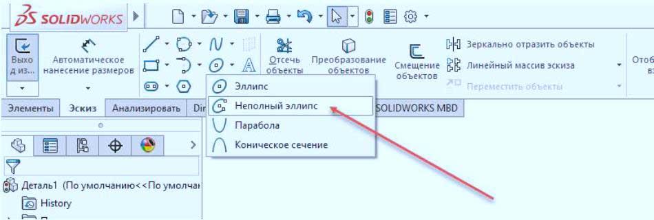 Создание-эскиза-в-SolidWorks-37
