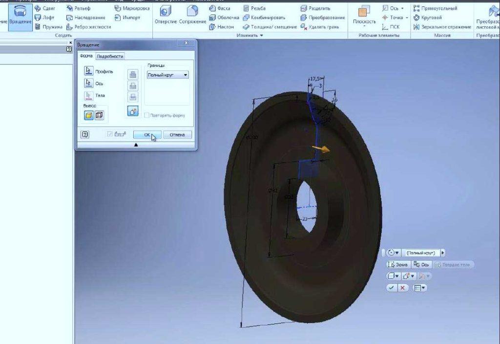 Создание-3D-детали-2