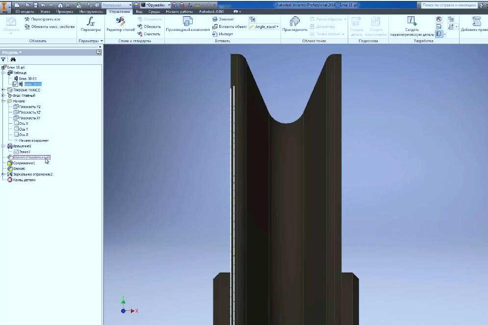 Создание-3D-детали-24