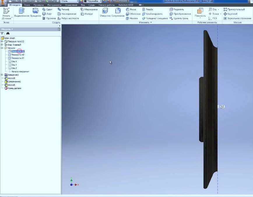 Создание-3D-детали-7