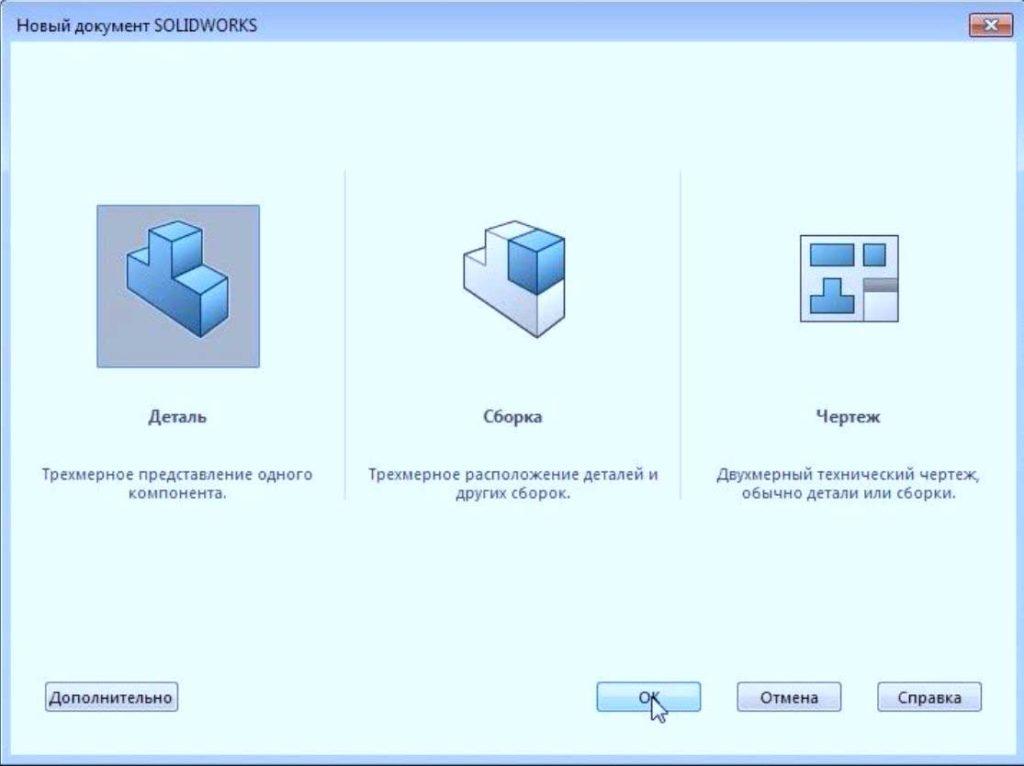 Сопряжения-(взаимосвязи)-в-SolidWorks-2