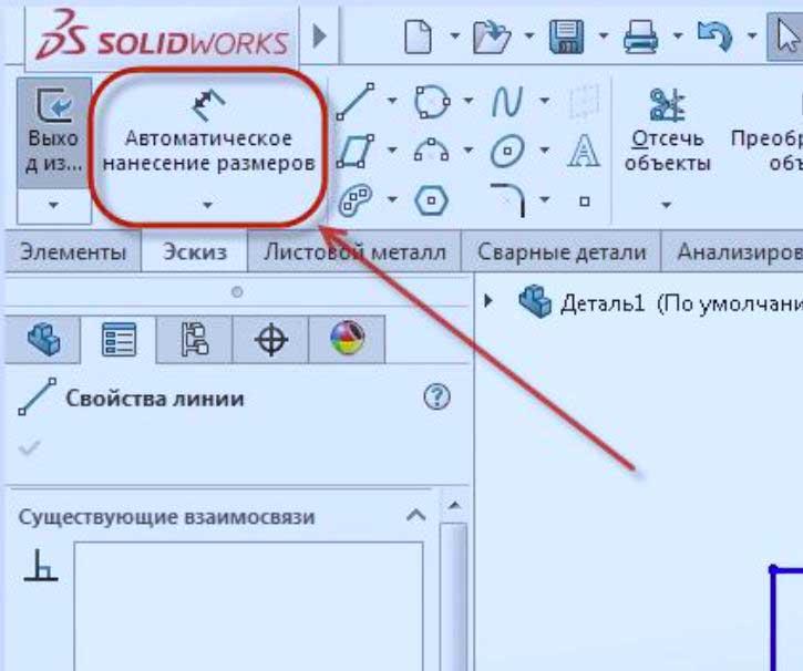 Сопряжения-(взаимосвязи)-в-SolidWorks-27