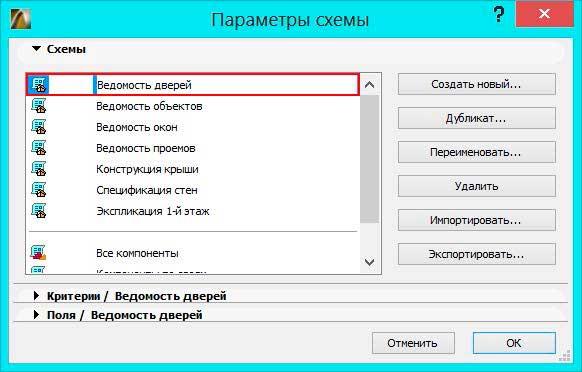 Узлы-и-спецификация-в-ArchiCAD-16