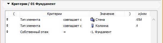 Узлы-и-спецификация-в-ArchiCAD-27