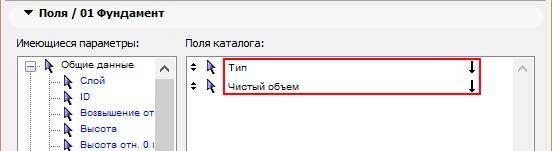 Узлы-и-спецификация-в-ArchiCAD-28