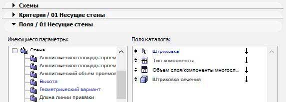 Узлы-и-спецификация-в-ArchiCAD-38