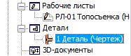 Узлы-и-спецификация-в-ArchiCAD-8