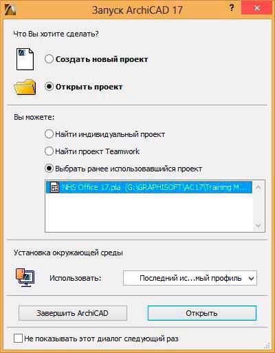 Интерфейс ArchiCAD 1