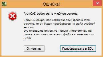 Интерфейс ArchiCAD 2
