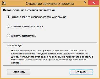 Интерфейс ArchiCAD 3