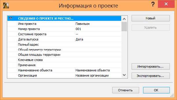 Информация о проекте, оформление по ГОСТ, экспорт в PDF. ArchiCAD-1