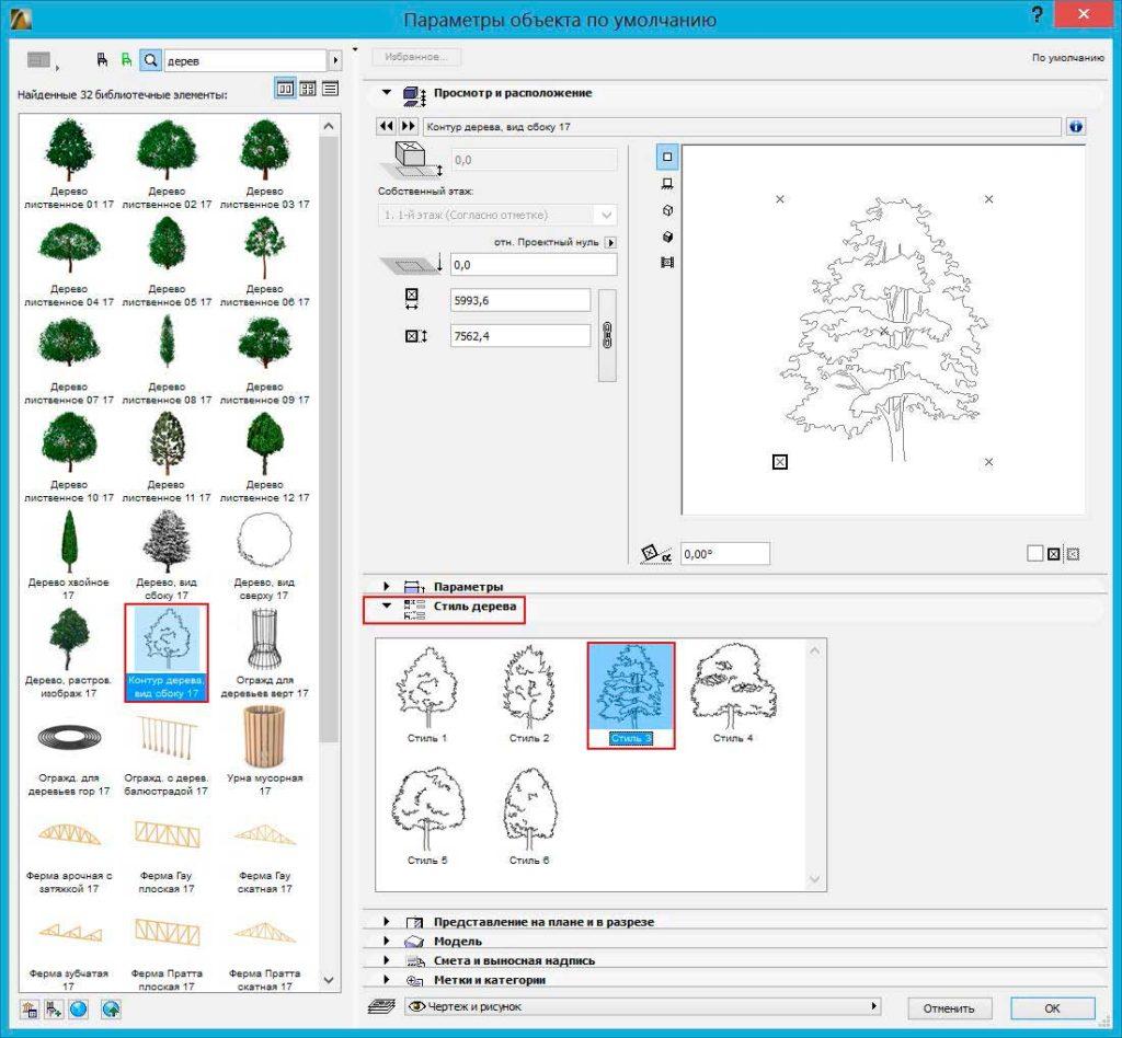 Создание разрезов, фасадов, вставка изображений и объектов в ArchiCAD-11