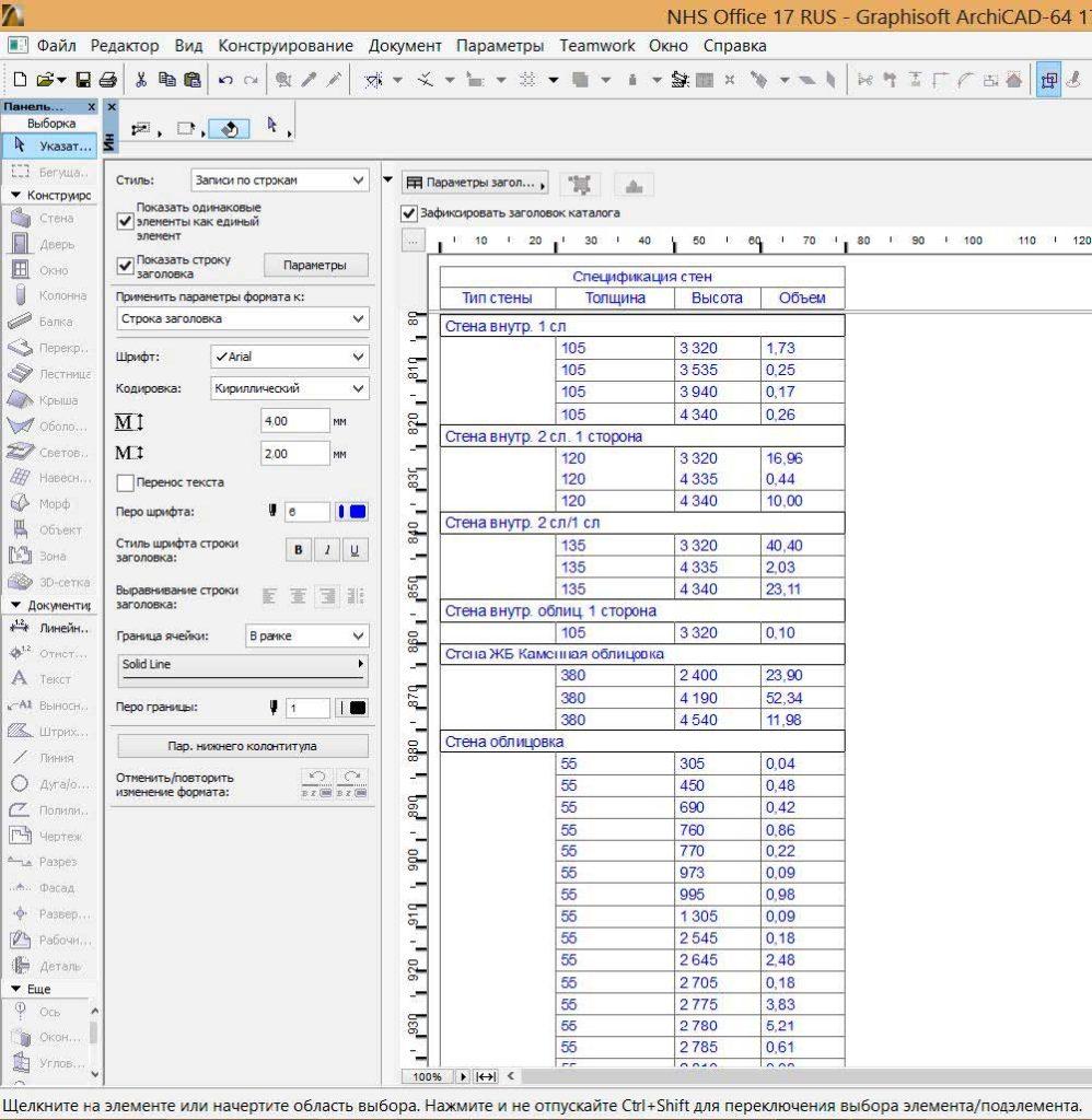 ArchiCAD. Концепция виртуального здания-13