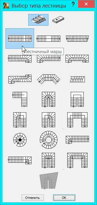 Двери, лестницы, этажи, крыша в ArchiCAD-16