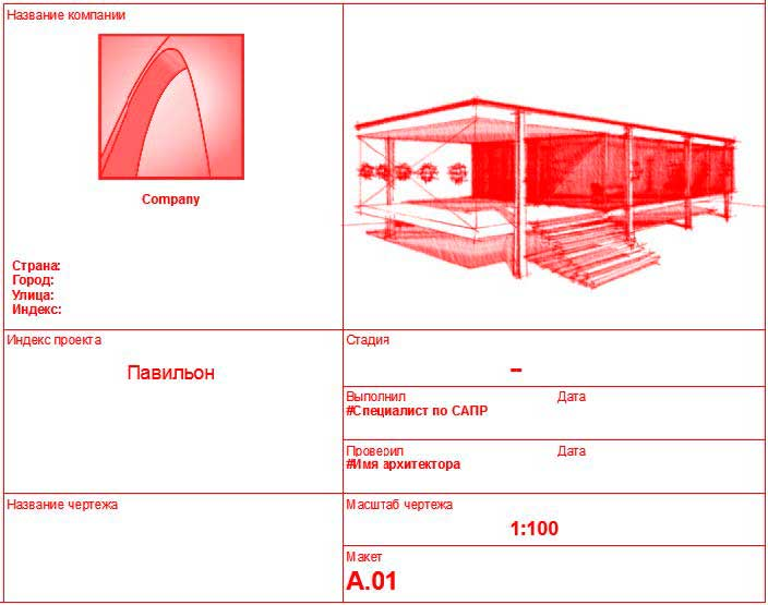 Информация о проекте, оформление по ГОСТ, экспорт в PDF. ArchiCAD-2