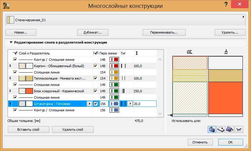 Моделирование основных конструкций в ArchiCAD-2