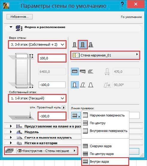 Моделирование основных конструкций в ArchiCAD-3