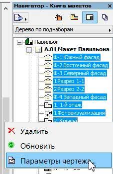 Информация о проекте, оформление по ГОСТ, экспорт в PDF. ArchiCAD-4