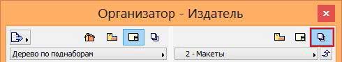 Информация о проекте, оформление по ГОСТ, экспорт в PDF. ArchiCAD-7