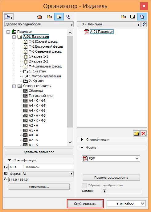 Информация о проекте, оформление по ГОСТ, экспорт в PDF. ArchiCAD-9