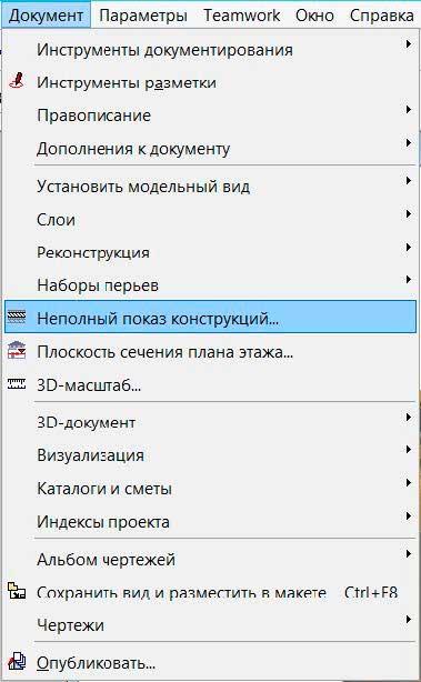 IFC-связь-в-Архикад-1