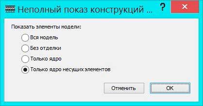 IFC-связь-в-Архикад-2