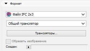 IFC-связь-в-Архикад-7