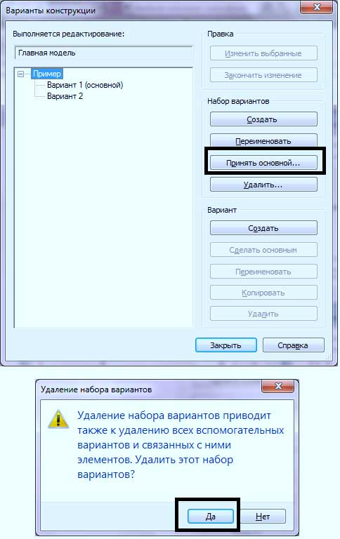 Варианты-конструкции-в-Revit-9